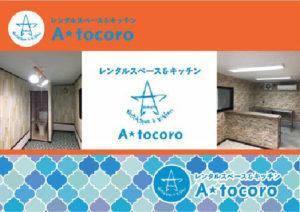 レンタルスペースアンドキッチンA・tocoro